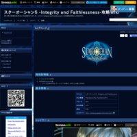 スターオーシャン5 -Integrity and Faithlessness-攻略Wiki